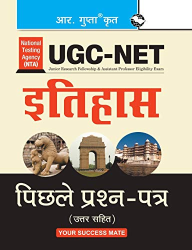CBSE UGC-NET: History (Paper I, II, III) Previous Years Paper (Solved): RPH Editorial Board