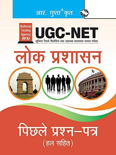 UGC-NET (Lok Prashasan), (in Hindi): R. Gupta
