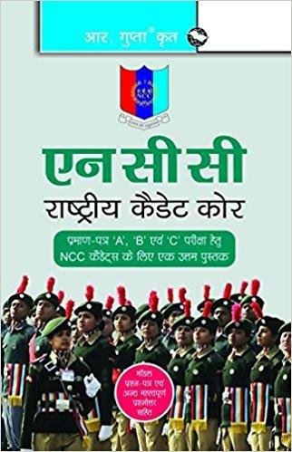 NCC: Handbook of NCC Cadets for 'A', 'B' and 'C' Certificate ...