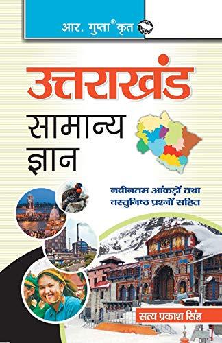 Uttarakhand General Knowledge (Hindi): Satya Prakash Singh