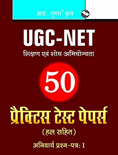 UGC-NET (Paper-I) 50 Practice Test Papers (Solved): Dr. M S