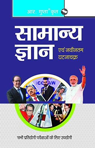 General Knowledge and Current Affairs (Hindi): RPH Editorial Board