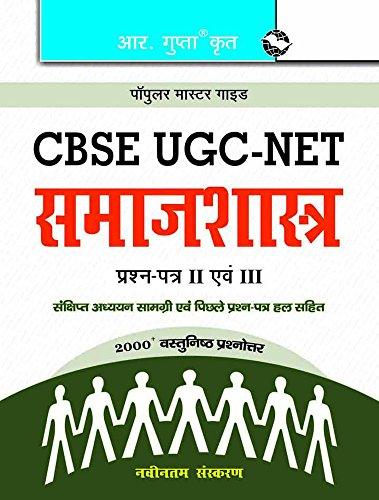 UGC-NET/SET: Sociology (Paper II & III) Guide: Ramji Lal Yadav