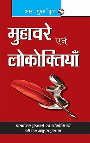 Muhavre & Lokoktiyan: Satya Prakash Singh