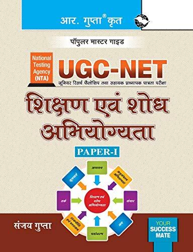 UGC-NET/SET Shikshan evam Shodh Abhiyogyata (Compulsory Paper-I): Sanjay Gupta, M.S.
