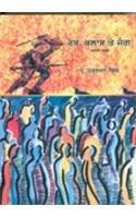 Race, Class Te Jung: Singh Harbhajan