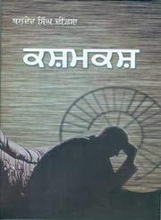 Kashmkash: Dhindsa Baldev Singh