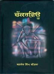 Chakkarview: Dhindsa Baldev Singh