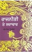 Rajneeti Te Sadachaar: Nirvair Bir Singh