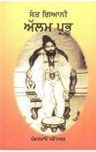 Sant Giani Allam Prabhu, Vol. 1: Dharennavar Punditrao C.