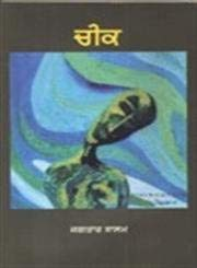 Cheek: Saalam Jagtar