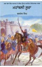Mahabali Soora: Singh Baldev