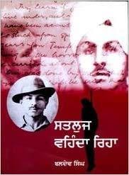 Satluj Vehnda Rehya A Novel on the: Singh Baldev