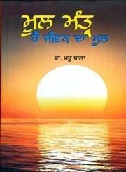 Mool Mantra Ha Jeevan Da Mool: Bala Madhu