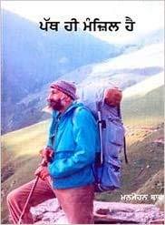 Path Hi Manzil Hai: Bawa Manmohan