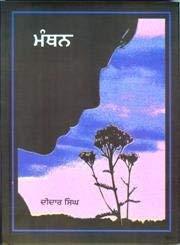 Manthan: Singh Didar