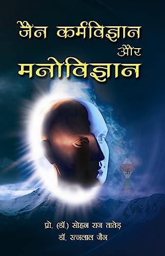 Jain Karmvigyan Aur Manovigyan (in Hindi): Ratan Lal Jain,Sohan Raj Tater