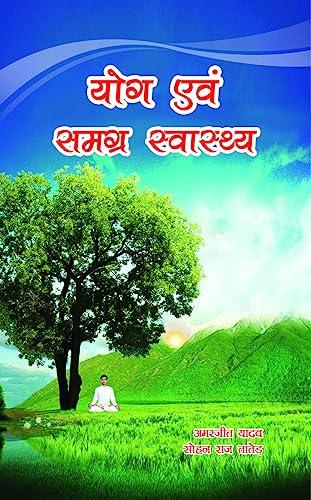 Yoga Ewam Samagra Svasthya (in Hindi): Amarjit Yadav,Sohan Raj