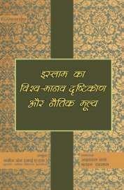 Islam Ka Vishwa-Manav Drishtikon Aur Naithik Mulya (in Hindi): Akhtaru Wasey,Farhat Ehsaas
