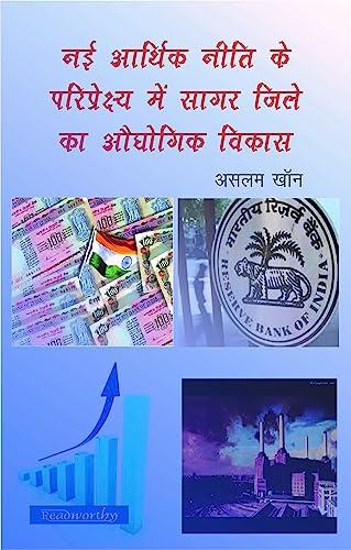 Nai Aarthik Niti Ke Pariprakshye Main sagar: Aslam Khan