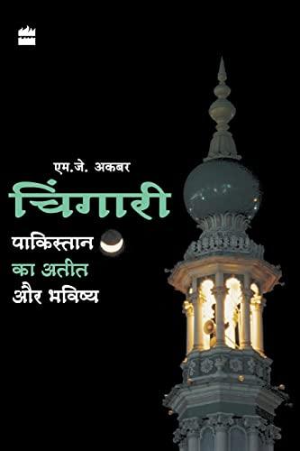 9789350291740: Chingari: Pakistan Ka Atit Aur Bhavishya (Hindi Edition)