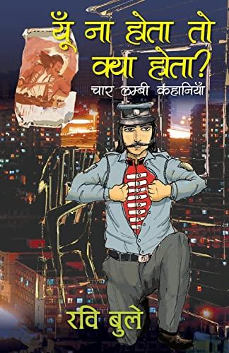 Yun Na Hota Toh Kya Hota (Hindi Edition): Ravi Buleiy