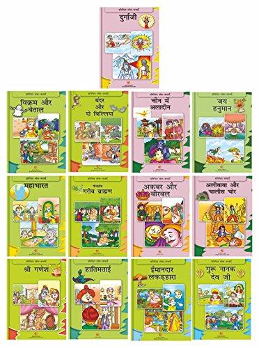 Pratishthit Kathaayain(Set of13) Imandar Lakadhara,Mahabharata,Guru Nank dev: Maple Press
