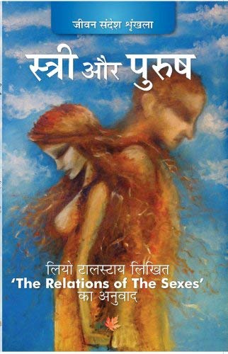 Stri aur Purush 'The Relation of Sexes'