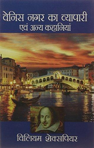 Venice nagar ka vyapari avam anya kahaniya