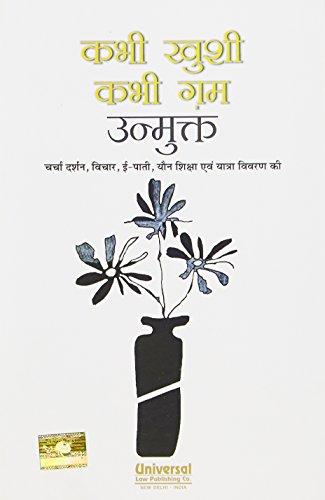 Kabhi Khushi Kabhi Gum, (Part 2): UNMUKT