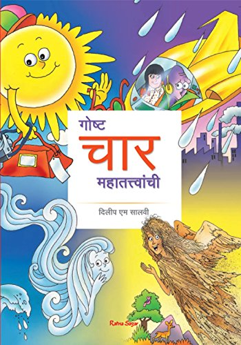 9789350361214: Meet the four elements (Marathi)