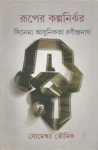 9789350400029: Ruper Kalpanirjar: Cinema Adhunikata Rabindranath (Bengali Edition)