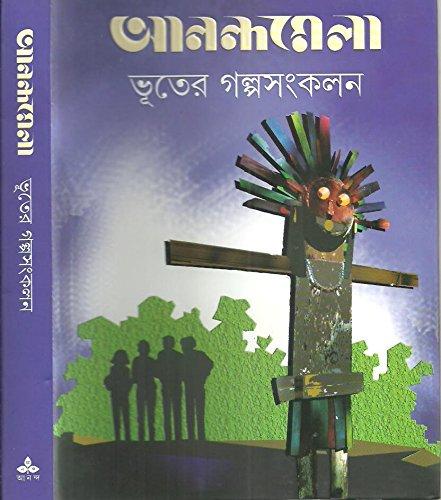 9789350400203: Anandamela Bhuter Galpa Sankalan (Bengali Edition)