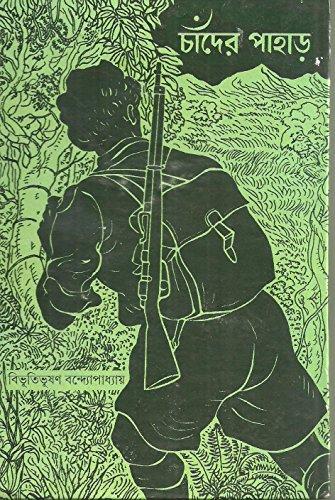 9789350400401: Chander Pahar (Bengali Edition)