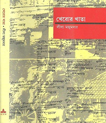 9789350400517: Kheror Khata (Bengali Edition)