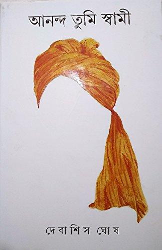 9789350402764: Ananda Tumi Swami (Bengali Edition)