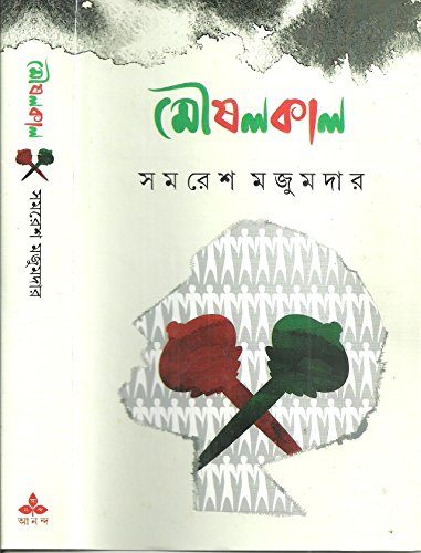9789350403075: Moushalkal (Bengali Edition)