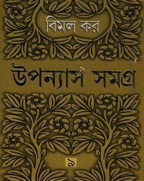 9789350403136: Upanyas Samagra IX (Bengali Edition)