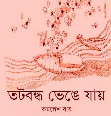 9789350403334: Bristi Porar Aage (Bengali Edition)