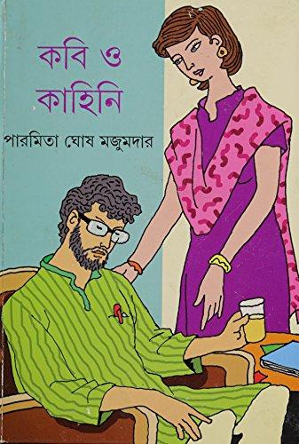 9789350403389: Kabi O Kahini (Bengali Edition)
