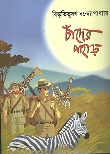 9789350403648: Chander Pahar (Bengali Edition)
