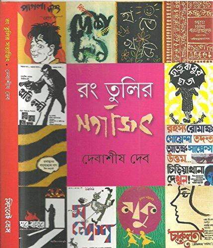 9789350404249: Rang Tulir Satyajit (Bengali Edition)