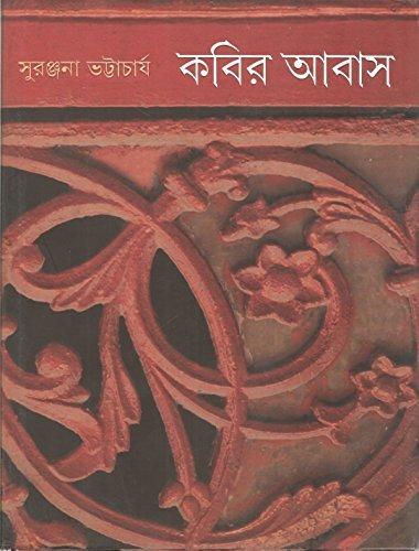 9789350404294: Kabir Abas: Vol. 1 (Bengali Edition)