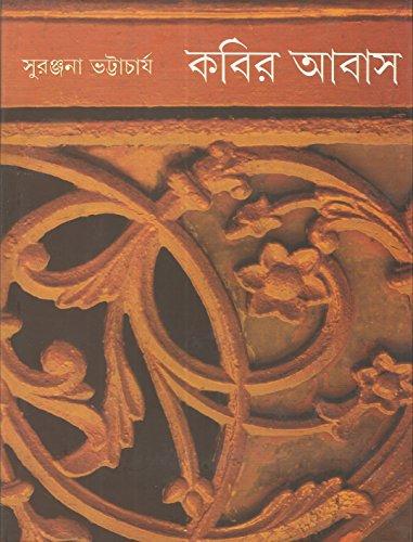 9789350404300: Kabir Abas: Vol. II (Bengali Edition)