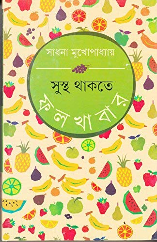 9789350404737: Sushta Thakte Falkhabar (Bengali Edition)