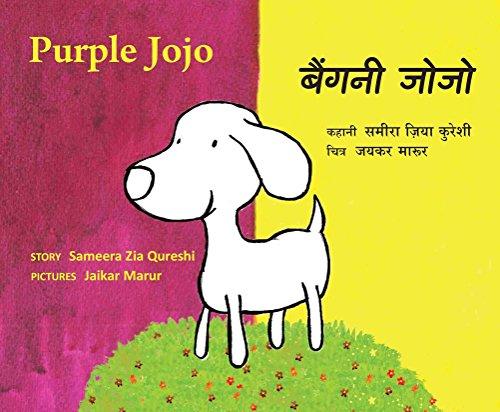 9789350460085: Purple Jojo (English and Hindi Edition)