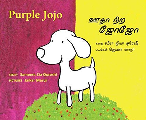 9789350460092: Purple Jojo (English and Tamil Edition)