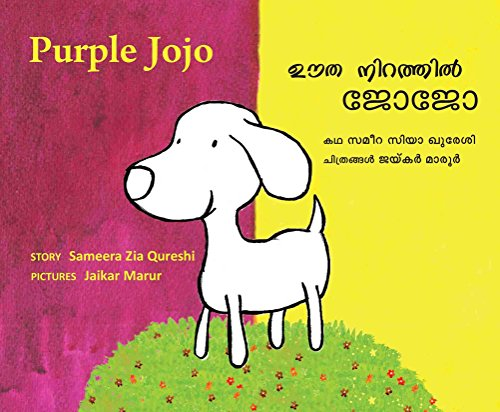 9789350460122: Purple Jojo (English and Malay Edition)
