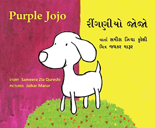 9789350460146: Purple Jojo (English and Gujarati Edition)