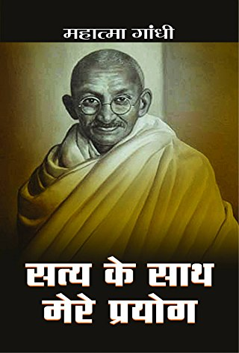 9789350480489: Satya Ke Sath Mere Prayog